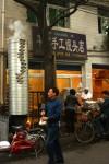 Dumpling Tower